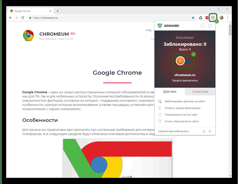 Otklyuchenie-Adguard-dlya-Google-Chrome.png