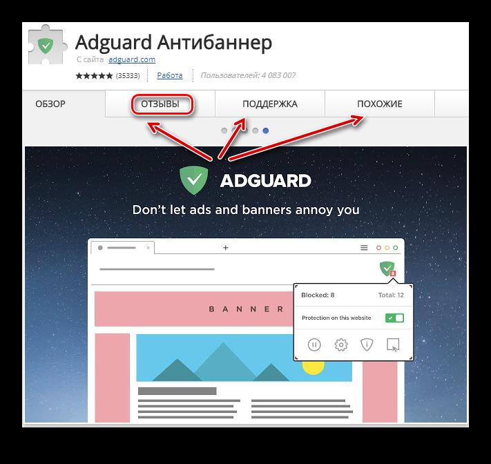 adguard-Antibanner-v-magazine-Gugl-Hrom.png