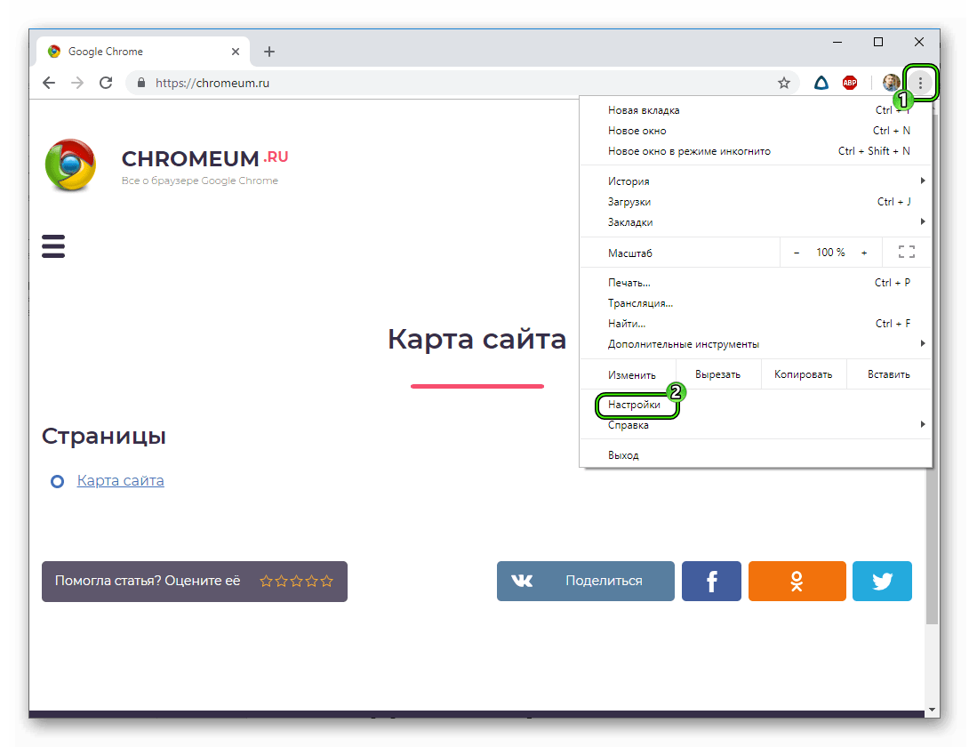 Punkt-Nastrojki-v-osnovnom-menyu-brauzera-Google-Chrome.png
