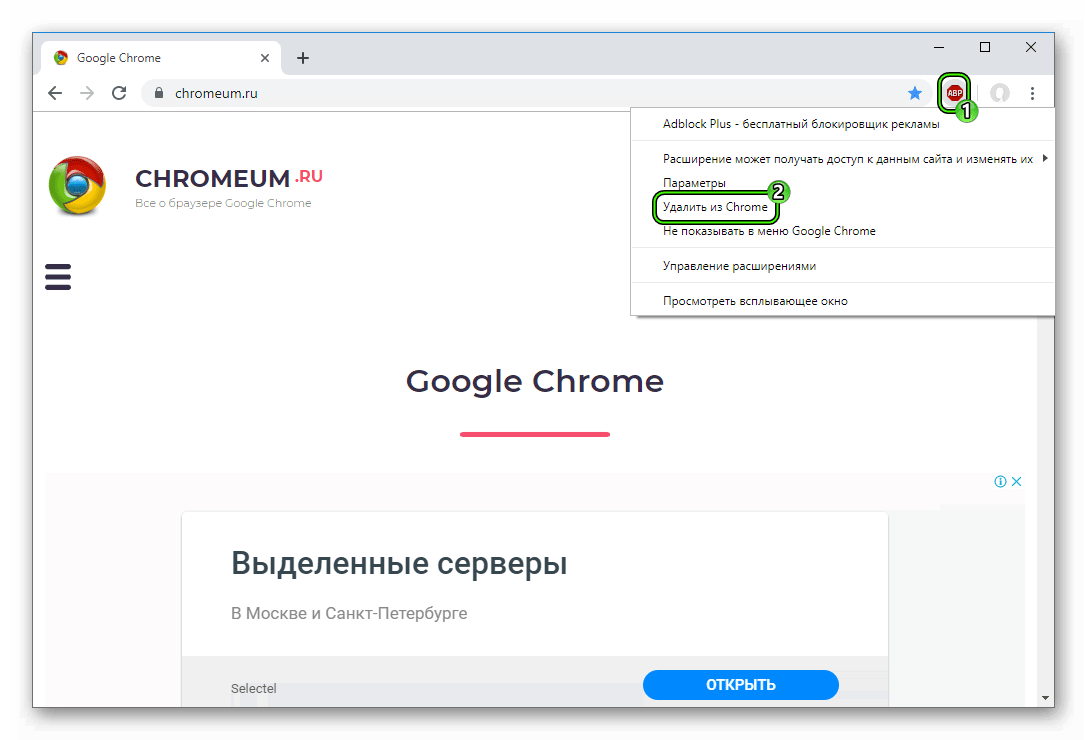 Udalenie-lishnih-plaginov-na-paneli-instrumentov-Google-Chrome.png