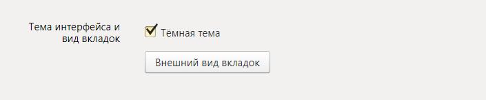 1557227997_temnaya-tema-yandex-brauzer.png