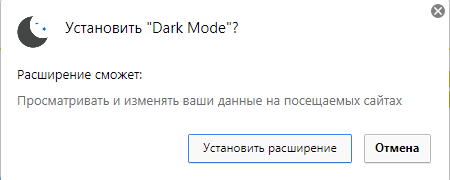 1557228007_ustanovka-dark-mode.png