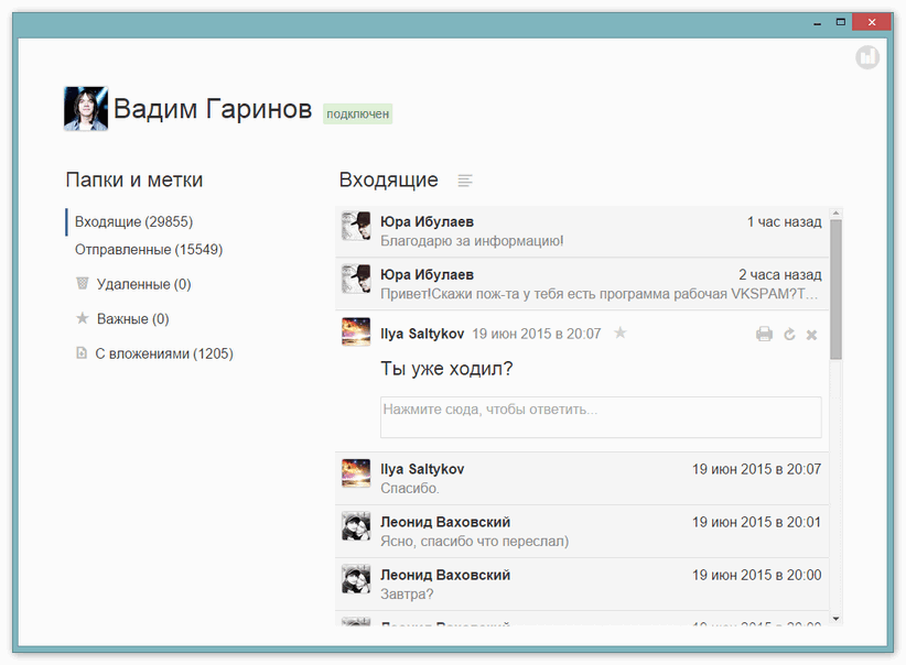 soobshheniya-vk-offline.png