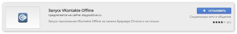 vkoffline-dlya-yandeks-brauzera.png