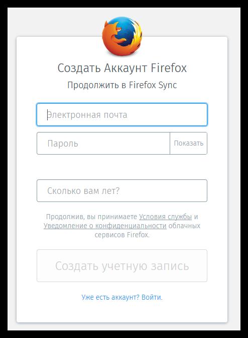 Nastroyka-Firefox-Sync-3.png