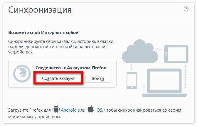 nastrojka-sinhronizatsii-v-firefox.png