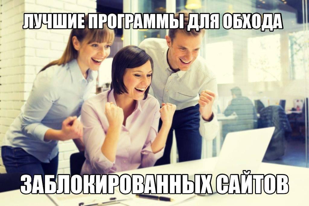 programmy-dlya-obhoda-zablokirovannyh-sajtov-obzor-1024x683.jpg