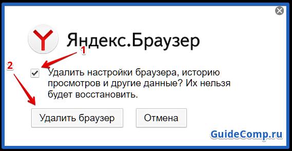 03-01-pochemu-ne-zapuskaetsya-yandex-brauzer-39.png