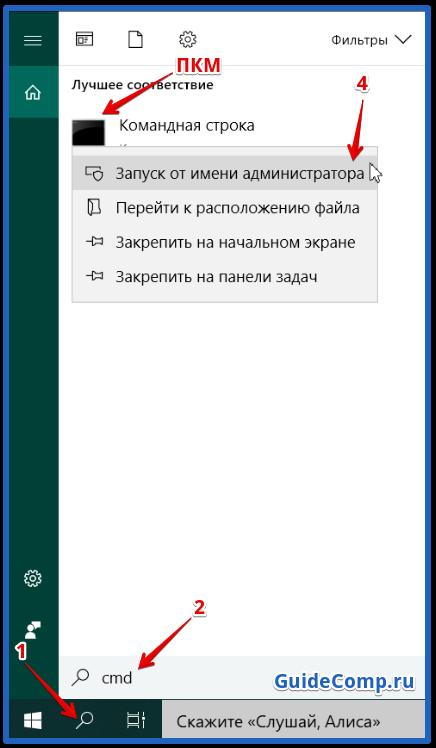 03-01-pochemu-ne-zapuskaetsya-yandex-brauzer-42.png