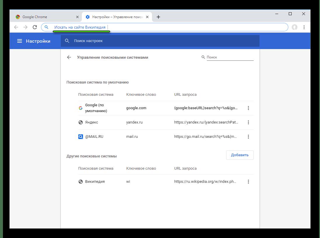 Ispolzovanie-poiskovika-Vikipediya-v-Google-Chrome.png