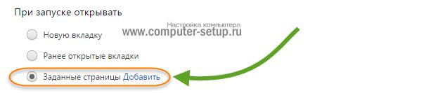 kak_otklyuchit_yandex_dzen_06.png