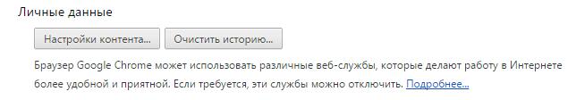 kak-vklyuchit-javascript-v-google-chrome1.png