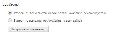 kak-vklyuchit-javascript-v-google-chrome2.png