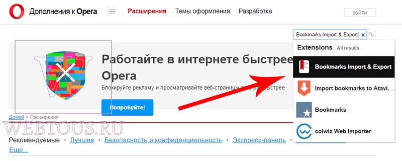 opera-extension.png