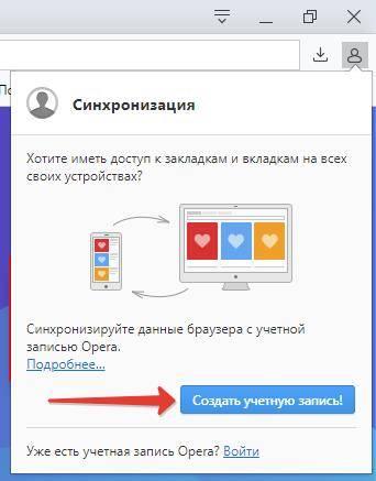 Sinhronizirovat-dannye-v-Opera.jpg