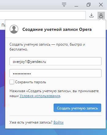 Sozdanie-uchetnoy-zapisi-v-Opere.jpg