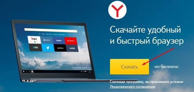 yzndex-brauzer-windows-10-win10help.ru_1.jpg