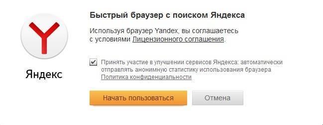yzndex-brauzer-windows-10-win10help.ru_2.jpg