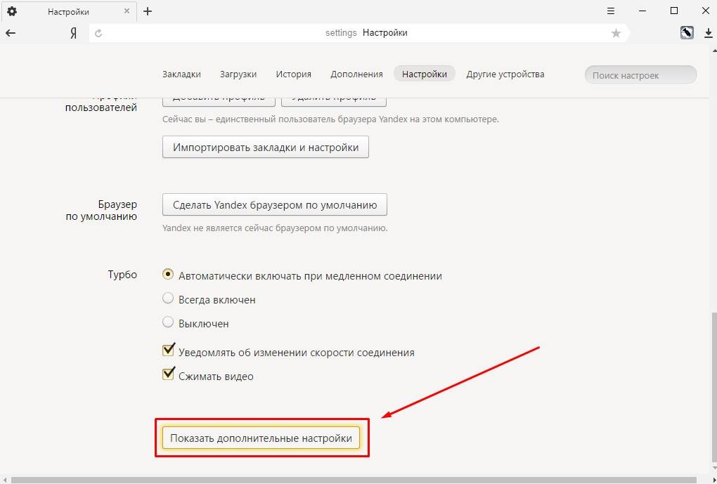 yzndex-brauzer-windows-10-win10help.ru_14.jpg