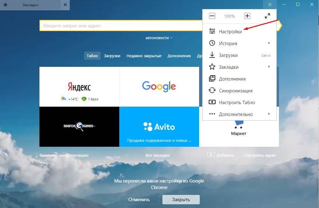 yzndex-brauzer-windows-10-win10help.ru_5.jpg