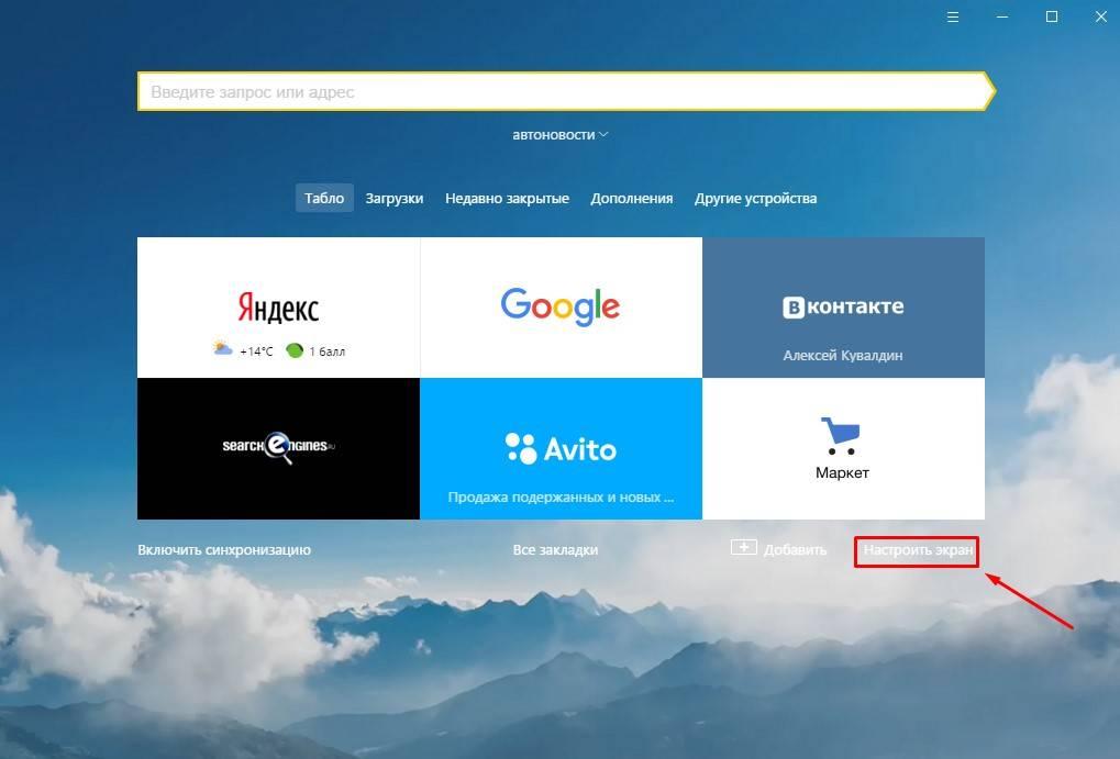 yzndex-brauzer-windows-10-win10help.ru_11.jpg