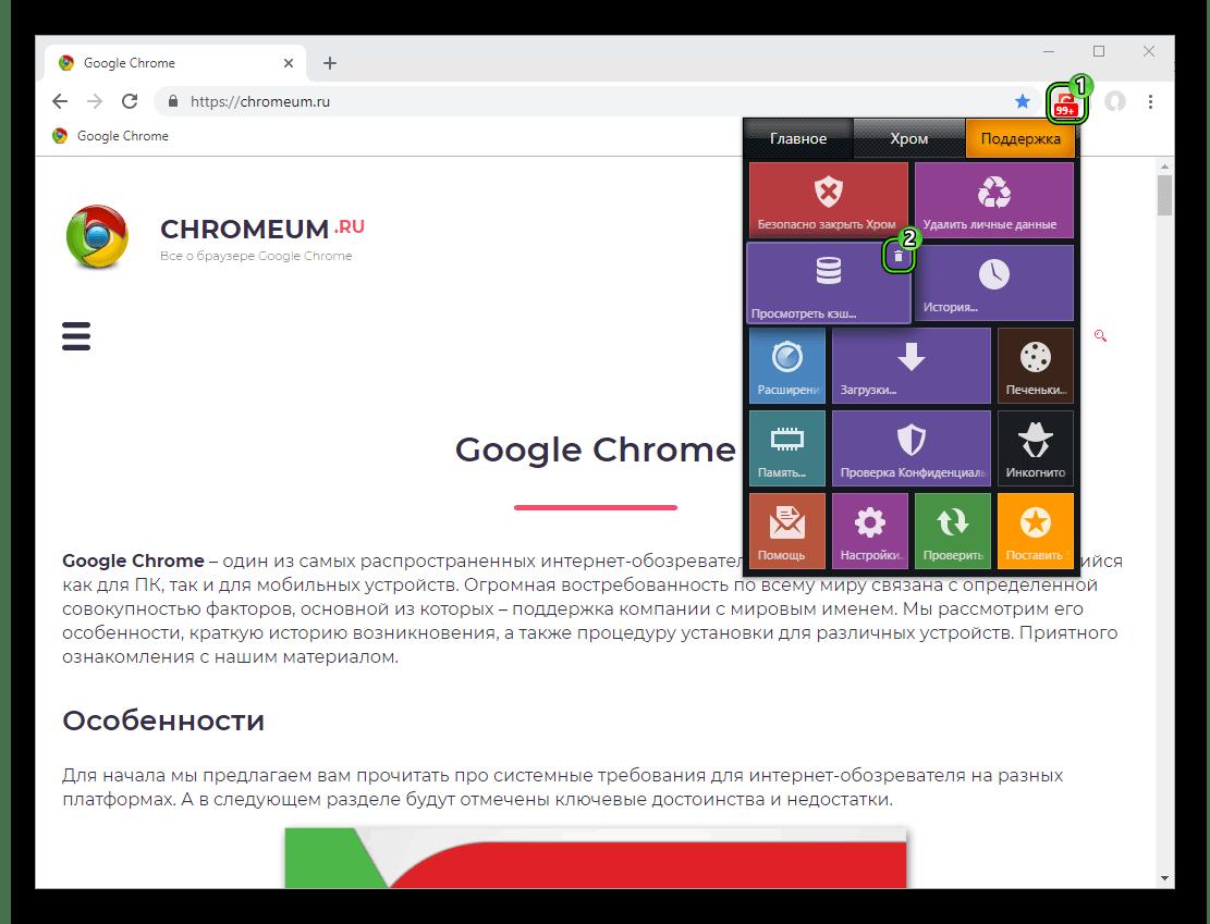 Ochistit-kesh-cherez-rasshirenie-ClickClean-dlya-Google-Chrome.png