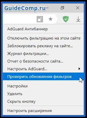 30-05-adguard-v-yandex-brauzere-20.png