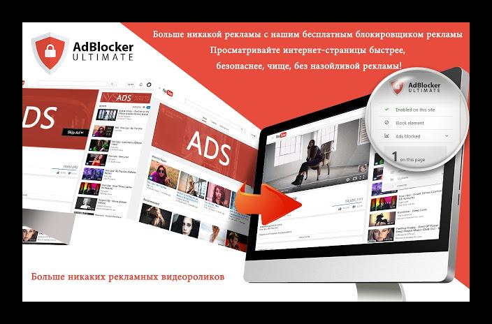 Kartinka-AdBlocker-Ultimate-dlya-Firefox.png
