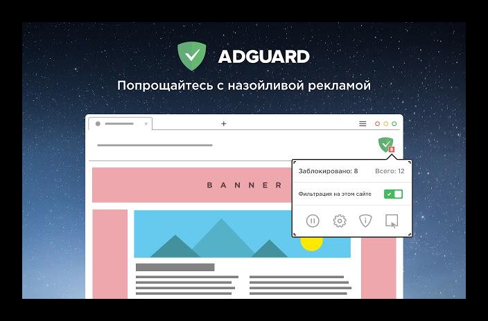 Kartinka-Adguard-dlya-Firefox.png