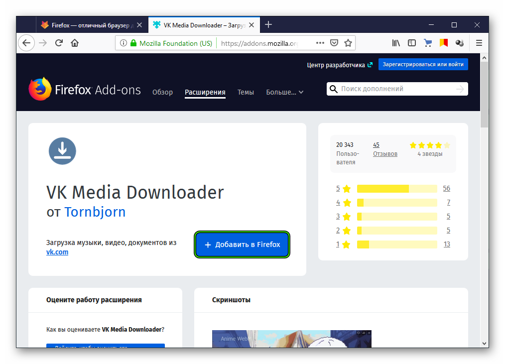 Dobavit-dopolnenie-VK-Media-Downloader-v-Firefox.png