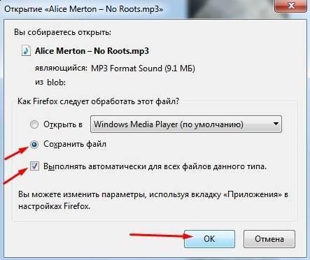 addons-for-firefox-for-download-music-vk-6.jpg