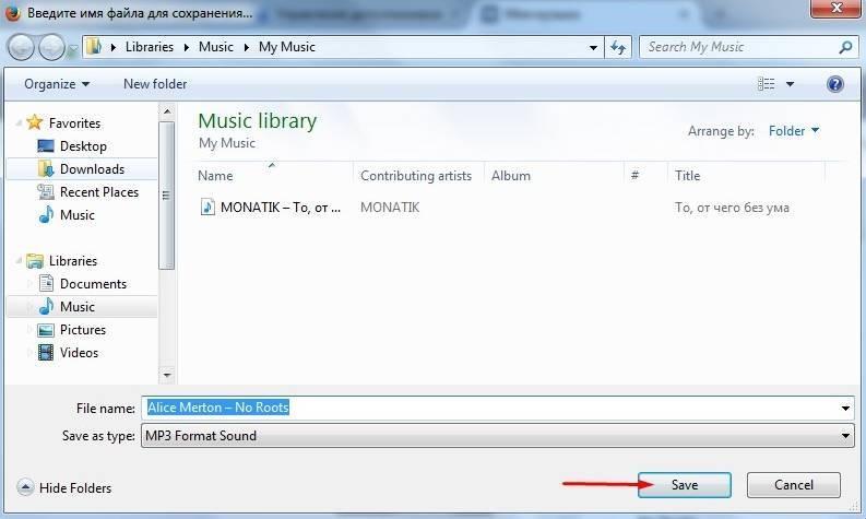 addons-for-firefox-for-download-music-vk-7.jpg