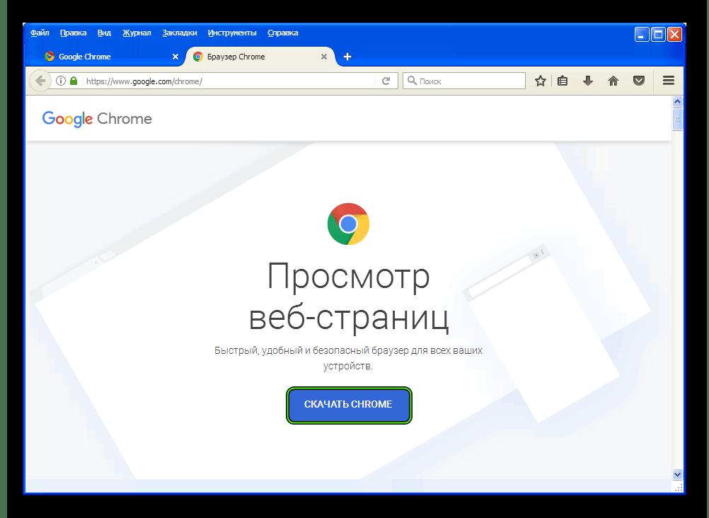 Skachat-Google-Chrome-dlya-Windows-XP.png
