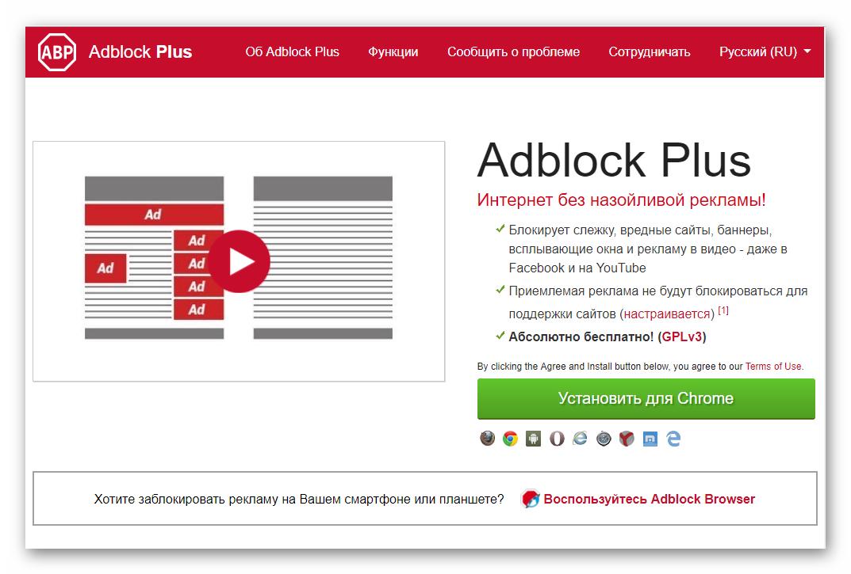 adblock_in_chrome_1.png