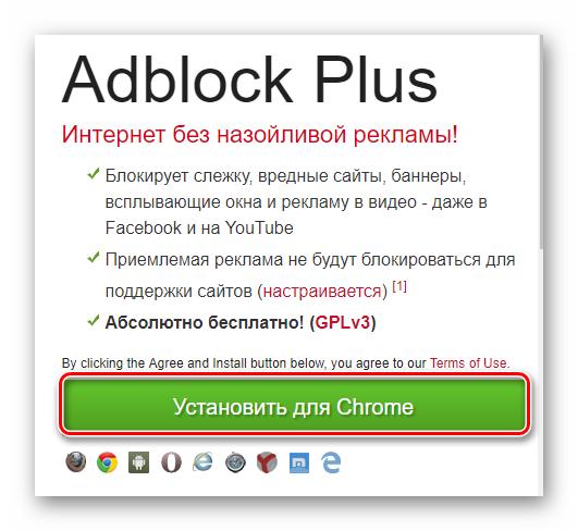 adblock_in_chrome_2.png
