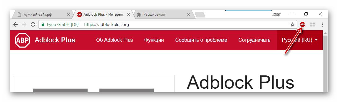 adblock_in_chrome_3.png