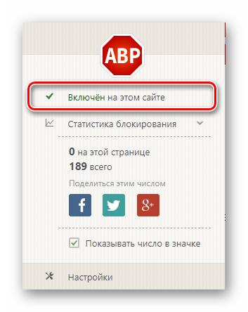 adblock_in_chrome_4.png