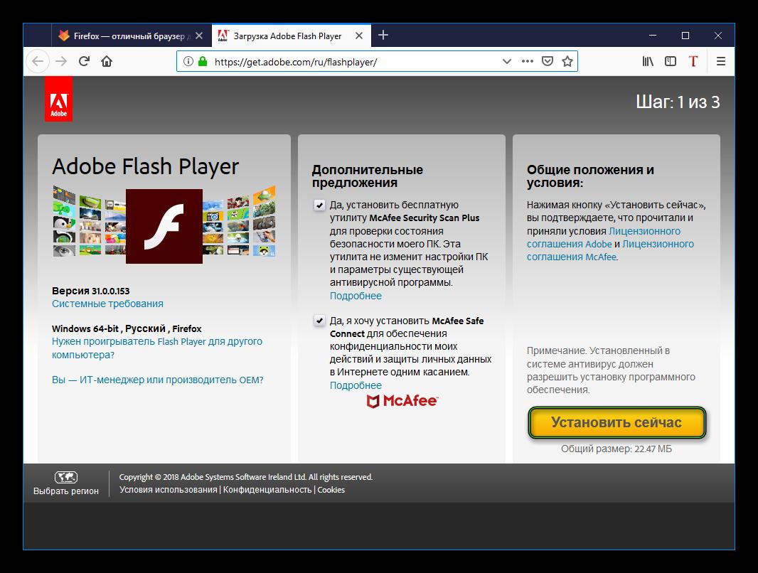 Skachivanie-Flash-Player-s-ofitsialnogo-sajta.png