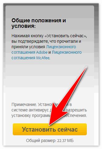 ustanovit-sejchas-flash-player.png