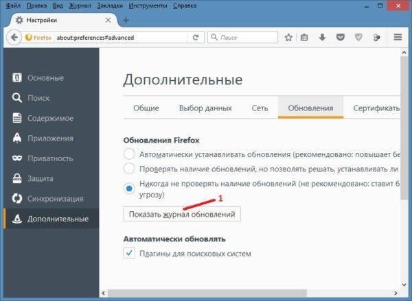 Open-the-Mozilla-browser-update-log-600x439.jpg