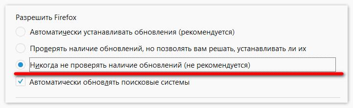 otklyuchit-obnovleniya.png