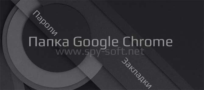 papka-google-chrome.jpg