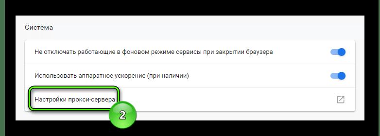 Nastrojki-proksi-servera-v-Google-Chrome.png