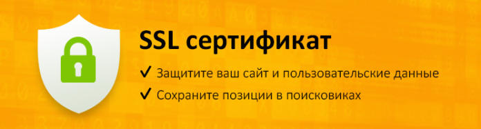 ssl-сертификат-2-696x187.png