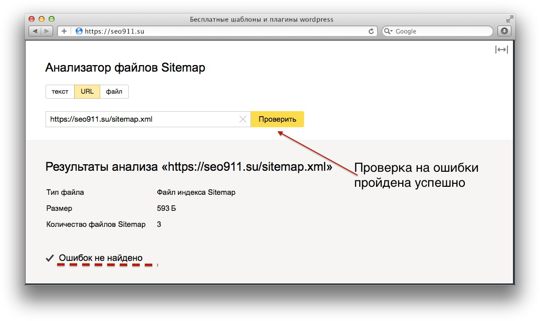 нализатор-сайтов-ssl-сертификат-07.png
