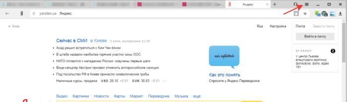 Odin-raz-klikaem-na-tri-gorizontalnye-polosy-v-verhnem-pravom-uglu-e1528014746408.png