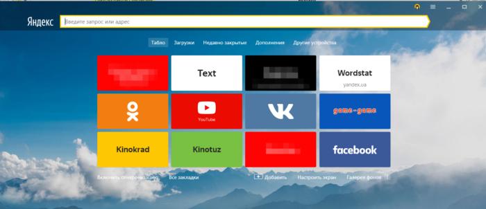 Stranica-Jandeks-pri-zapuske-s-funkciej-Tablo-s-ljubimymi-sajtami--e1528015100350.png