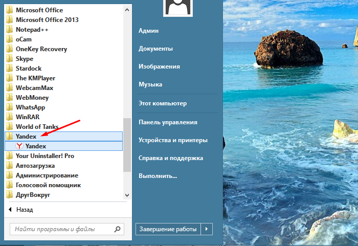 Shhelkaem-po-papke-Yandex-zatem-nazhimaem-levoj-knopkoj-myshki-po-jarlyku-Jandeks.png