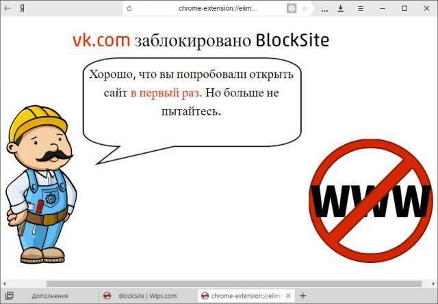 zablokirovat-styanbr-2-640x445.jpg