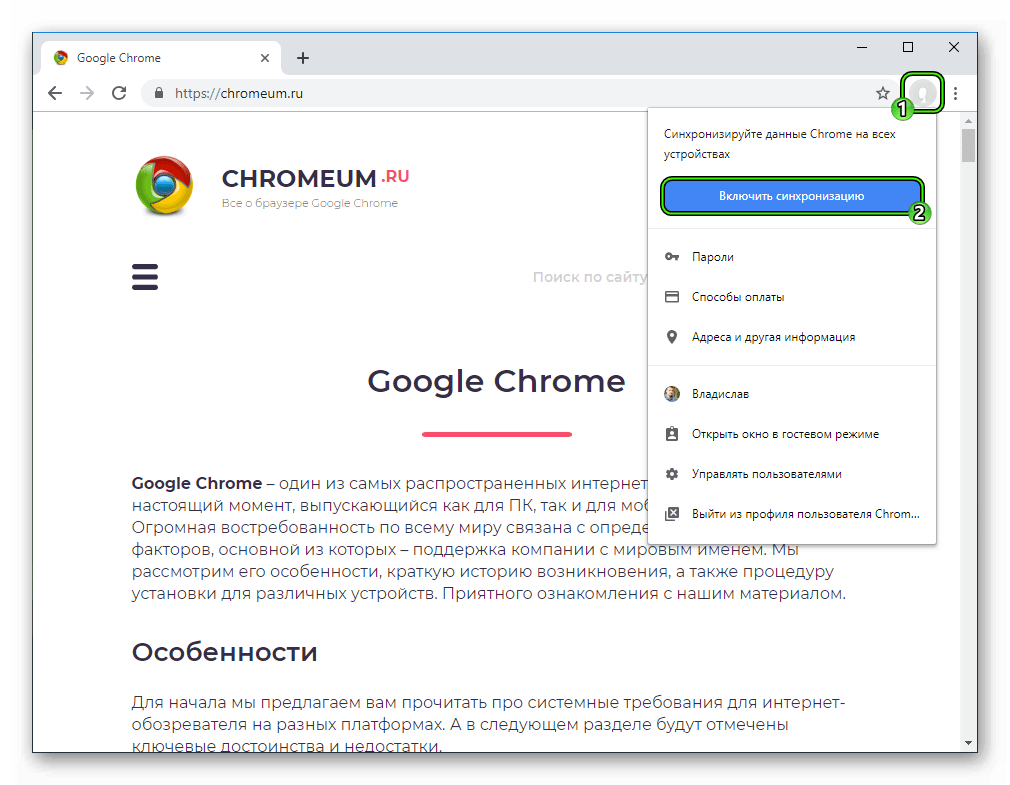 Punkt-Vklyuchit-sinhronizatsiya-dlya-brauzera-Google-Chrome.png